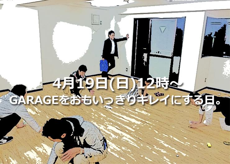 20150419大掃除