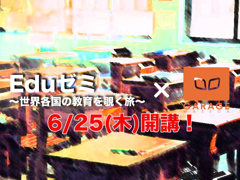 20150625_eduゼミ