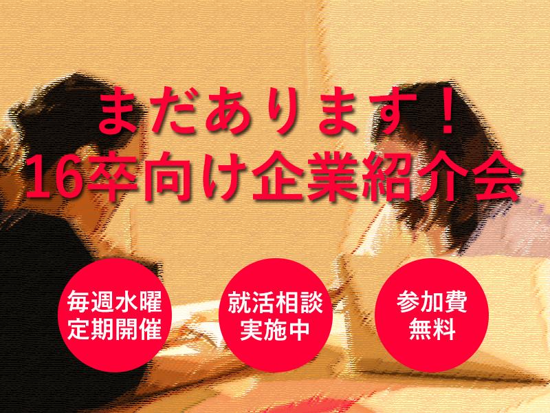 201512_企業紹介会