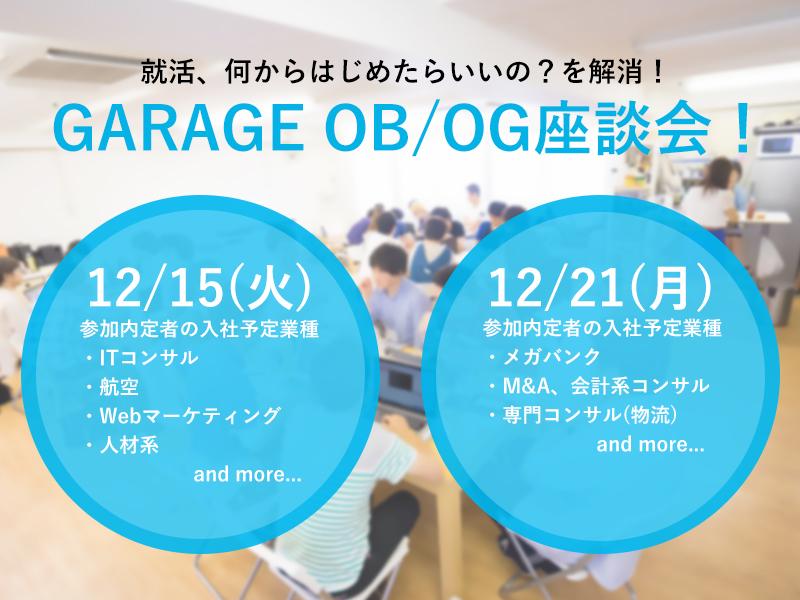 201511_obog座談会