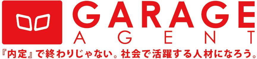GARAGEの就職支援「GARAGEエージェント」